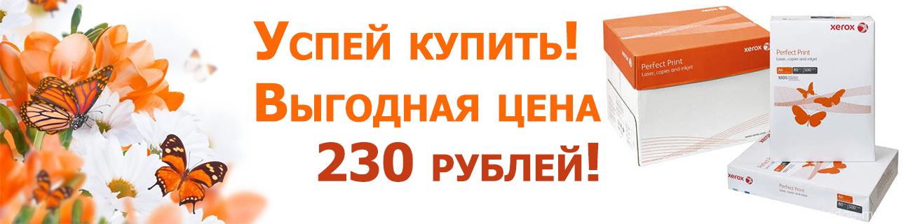 b8ce102c3 Купить канцтовары в Ижевске по доступным ценам | Фаворит Ижевск